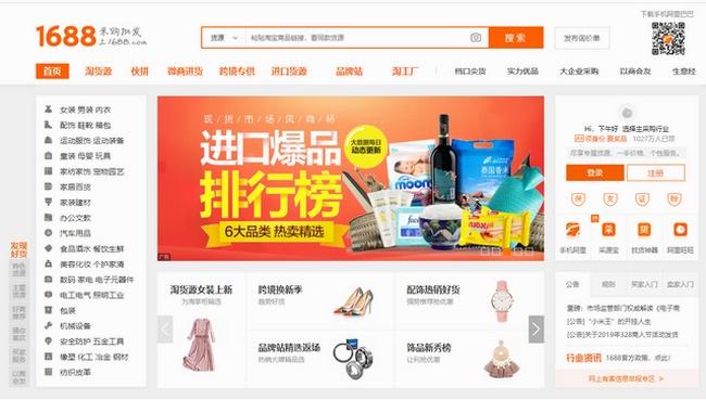 1688.com cũng là web thời trang lớn và uy tín hàng đầu Trung Quốc