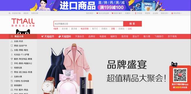 Địa chỉ web tin cậy Tmall tại Trung Quốc